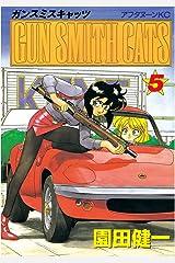 GUN SMITH CATS(5) (アフタヌーンコミックス) Kindle版