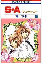 S・A(スペシャル・エー) 16 (花とゆめコミックス) Kindle版