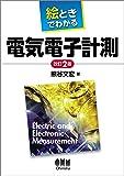 絵ときでわかる 電気電子計測 改訂2版