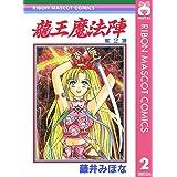 龍王魔法陣 2 (りぼんマスコットコミックスDIGITAL)