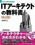 システム設計の先導者 ITアーキテクトの教科書[改訂版]