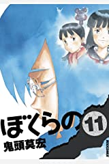 ぼくらの(11) (IKKI COMIX) Kindle版