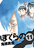 ぼくらの(11) (IKKI COMIX)
