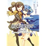 selector infected WIXOSS -peeping analyze- 2 (ヤングジャンプコミックス)