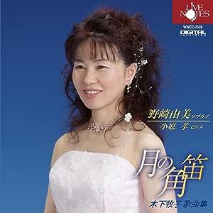 """野崎 由美 木下牧子 歌曲集""""月の角笛"""""""