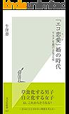 「エコ恋愛(ラブ)」婚の時代~リスクを避ける男と女~ (光文社新書)