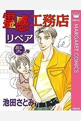 霊感工務店リペア 驚の巻 (マーガレットコミックスDIGITAL) Kindle版