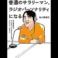 普通のサラリーマン、ラジオパーソナリティになる~佐久間宣行のオールナイトニッポン0(ZERO)2019-2021~ (扶…