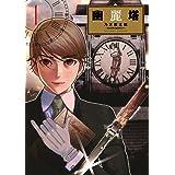 幽麗塔(1) (ビッグコミックス)