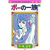 ポーの一族 復刻版 (1) (フラワーコミックス)