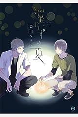 還らずの夏【特典付き】 (シャルルコミックス) Kindle版