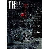 悪の方程式〜善を疑え!! (トーキングヘッズ叢書 No.84)