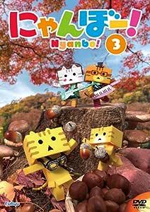 にゃんぼー! 第3巻 [DVD]