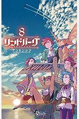 リンドバーグ(8) (ゲッサン少年サンデーコミックス) Kindle版