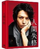 人間失格 豪華版 [DVD]