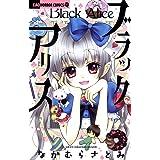 ブラックアリス (ちゃおコミックス)