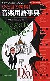 イタリア語から学ぶ ひと目で納得! 音楽用語事典