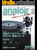 アナログ(analog) Vol.56 (2017-06-17) [雑誌]