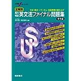 大学受験スーパーゼミ 全解説 実力判定 英文法ファイナル問題集 標準編