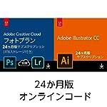 Adobe Creative Cloud フォトプラン(1TB付)+Illustrator CC |24か月版|オンラインコード版
