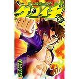 史上最強の弟子ケンイチ(30) (少年サンデーコミックス)