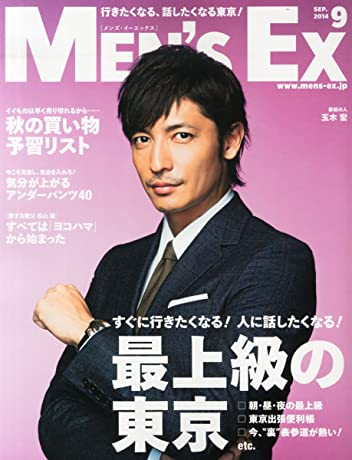 Men's EX(メンズ・イーエックス) 2014年9月号