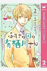 ふしぎの国の有栖川さん 2 (マーガレットコミックスDIGITAL) Kindle版