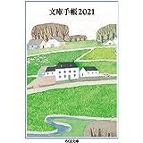 文庫手帳2021 (ちくま文庫)