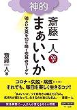 斎藤一人 神的 まぁいいか (明るい未来を切り開く究極のコトダマ)