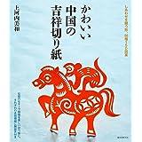 かわいい中国の吉祥切り紙: しあわせを願う形、88種170図案
