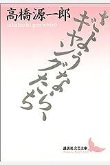 さようなら、ギャングたち (講談社文芸文庫) Kindle版
