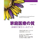 家庭医療の質 診療所で使うツールブック Quality in family practice Book of Tools Cheryl Levitt、Linda Hilts