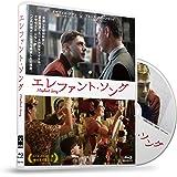 エレファント・ソング [Blu-ray]