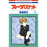 フルーツバスケット 11 (花とゆめコミックス)