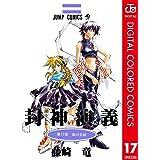 封神演義 カラー版 17 (ジャンプコミックスDIGITAL)