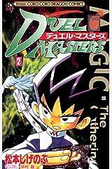 デュエル・マスターズ(2) (てんとう虫コミックス) Kindle版