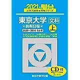 東京大学 <文科> 前期日程 上 2021(2020~2016/5か年)CD付 (大学入試完全対策シリーズ 5)