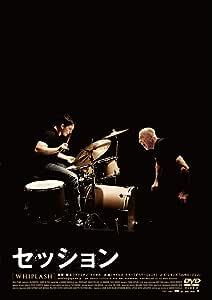 セッション コレクターズ・エディション[2枚組] [DVD]