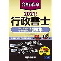 合格革命 行政書士 40字記述式・多肢選択式問題集 2021年度 (合格革命 行政書士シリーズ)