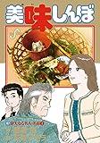 美味しんぼ (107) (ビッグコミックス)