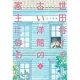 世田谷イチ古い洋館の家主になる 1 (愛蔵版コミックス)