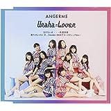 泣けないぜ…共感詐欺/Uraha=Lover/君だけじゃないさ…friends(2018アコースティックVer.)(通常盤B)