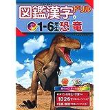 図鑑漢字ドリル小学1~6年生 恐竜 (毎日のドリル×学研の図鑑LIVE)