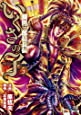 いくさの子 ‐織田三郎信長伝‐ (5) (ゼノンコミックス)