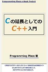 Cの延長としての C++ 入門 Kindle版