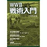 WWII戦術入門