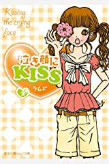 泣き顔にKISS(2) (魔法のiらんど文庫) Kindle版