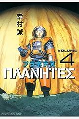 プラネテス(4) (モーニングコミックス) Kindle版