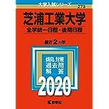 芝浦工業大学(全学統一日程・後期日程) (2020年版大学入試シリーズ)