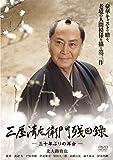 三屋清左衛門残日録 -三十年ぶりの再会- [DVD]